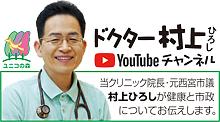 ユニコの森 村上こどもクリニック院長 西宮市議会議員 村上ひろし YouTubeチャンネル