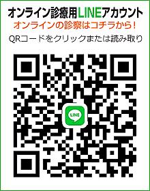 オンライン診療用 LINEアカウント