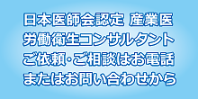 西宮市の小児科、ユニコの森 村上こどもクリニック院長は、日本医師会認定 産業医、労働衛生コンサルタントとして、働く人のストレスケアも行っております。